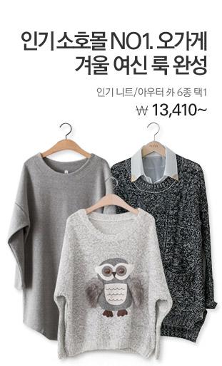 오가게 인기 니트/아우터外 6종택 1/13,410원~