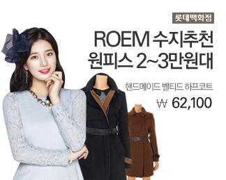 롯데백화점 ROEM 수지추천 핸드메이드벨티드하프코트 62,100