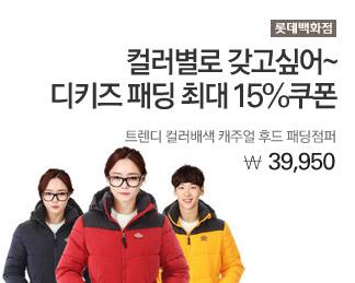 롯데백화점 디키즈 패딩 39,950원/최대15%쿠폰