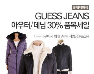 롯데백화점 GUESS JEANS 아우터/데님 30% 품목세일/최대3만원 적립금