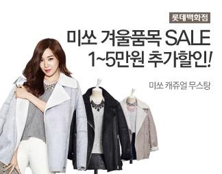 롯데백화점 미쏘 겨울품목SALE/1~5만원 추가할인!
