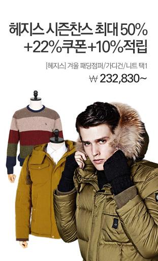 [헤지스] 겨울 패딩점퍼/가디건/니트 택1 232,830원~