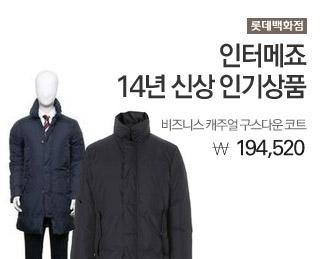 롯데백화점 비즈니스 캐주얼 구스다운 코트 194,520원