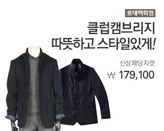 롯데백화점 클럽캠브리지 신상 패딩 자켓 179,100원