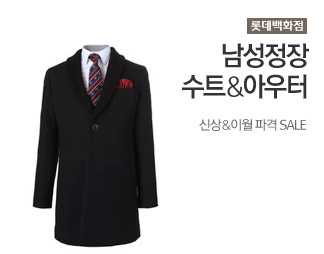 롯데백화점 남성정장 수트&아우터 신상&이월 파격 SALE