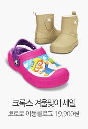 크록스 겨울맞이 세일/뽀로로 아동클로그 19,900원