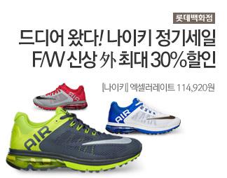 롯데백화점 [나이키] 엑셀러레이트 114,920원