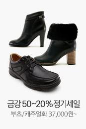 금강 50~20% 정기세일 부츠/캐주얼화 37,000원~