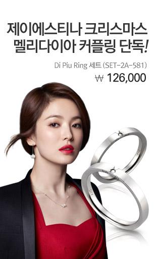 [제이에스티나] 크리스마스 멜리다이아 커플링 온라인 단독! Di Piu Ring 세트 (SET-2A-581) 126,000원