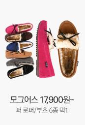 [모그어스] 17,900원~ 퍼 로퍼/부츠 6종택1