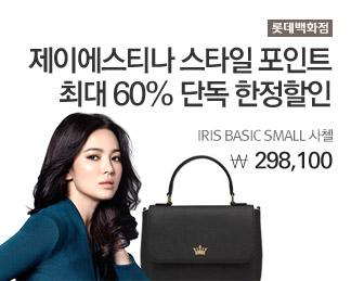 [롯데백화점]제이에스티나 스타일포인트 최대 60% 단독 한정할인  IRIS BASIC SMALL 사첼 298,100원
