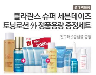 [롯데백화점]클라란스 슈퍼 세븐데이즈 토닝로션 外 정품용량 증정세트 전구매 5종샘플증정