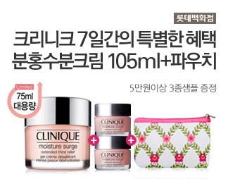 [롯데백화점]크리니크 7일간의 특별한 혜택 분홍수분크림 105ml +파우치 5만원이상 3종샘플증정
