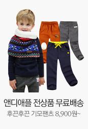 앤디애플 전상품 무료배송 후끈후끈 기모팬츠 8900원~