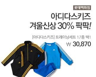 [롯데백화점]아디다스키즈 겨울신상 30% 팍팍! [아디다스키즈] 트레이닝세트 17종 택 30,870원~
