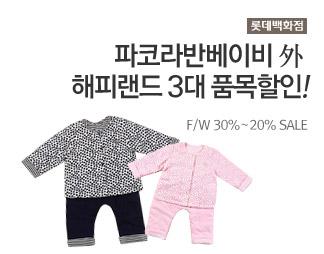 [롯데백화점] 파코라반베이비外해피랜드 3대 F/W 30%~20%품목할인
