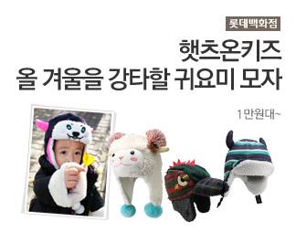 [롯데백화점] 햇츠온키즈 올 겨울을 강타할 귀요미 모자 1만원대~