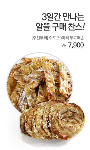 3일간 만나는 알뜰구매찬스! [주전부리] 쥐포 30마리 무료배송 7,900원