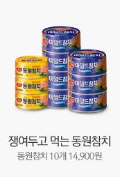 쟁여두고먹는 동원참치 동원참치 10개 14,900원