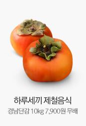 하루세끼 제철음식 경남단감10kg7,900원 무배