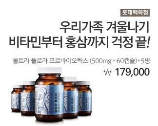 [롯데백화점]우리가족 겨울나기 비타민부터 홍삼까지 걱정 끝! 울트라플로라 프로바이오틱스(500mg*60캡슐)*5병 179,000원