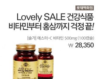 [롯데백화점]Lovely SALE 건강식품 비타민부터 홍삼까지 걱정 끝! [솔가] 에스터-C 비타민 500mg (100캡슐) 28,350원