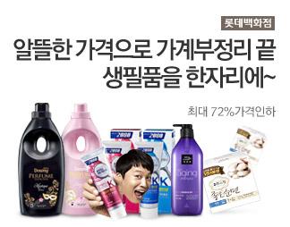 [롯데백화점]알뜰한 가격으로 가계부정리 끝! 생필품을 한자리에~ 최대 72%가격인하