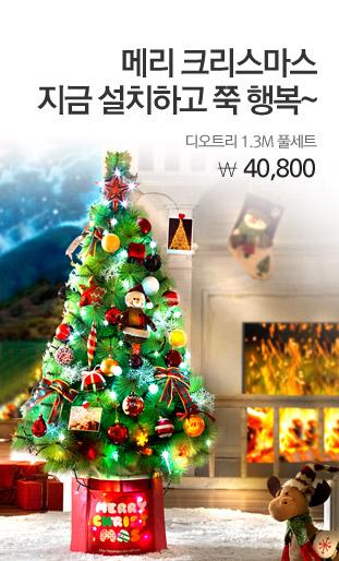 메리 크리스마스 지금 설치하고 쭉 행복~ 디오트리 1.3M 풀세트 40,800원