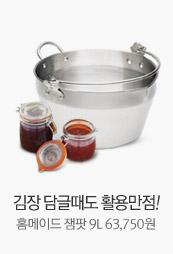 김장담글때도 활용만점! 홈메이드 잼팟 9L 63,750원!