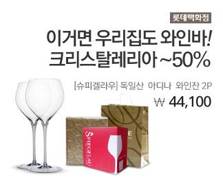 [롯데백화점]이거면 우리집도 와인바!! 크리스탈레리아 ~50% [슈피겔라우]독일산  아디나  와인잔2P 44,100원