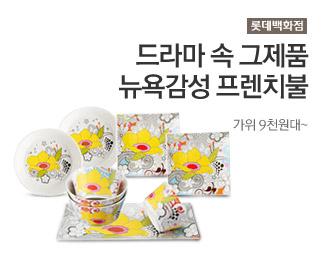 [롯데백화점] 드라마속 그제품 뉴욕감성 프렌치불  가위 9천원대~