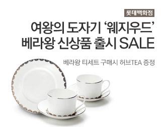 [롯데백화점] 여왕의 도자기 웨지우드 베라왕 신상품 출시 SALE 베라왕 티세트 구매시 허브TEA 증정