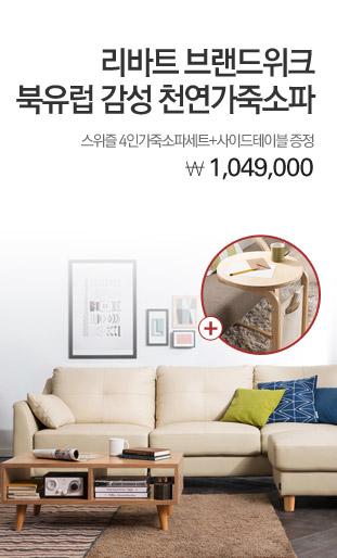 리바트 스위즐 4인가죽소파세트+사이드테이블 증정 1,049,000원