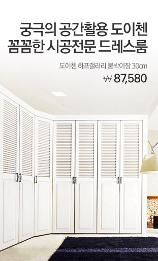 도이첸 하프갤러리 붙박이장  30cm 87,580원