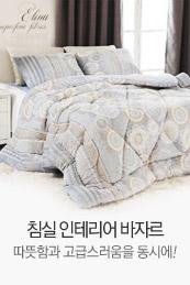 포근한 침실 인테리어 바자르/따뜻함과 고급스러움을 동시에!