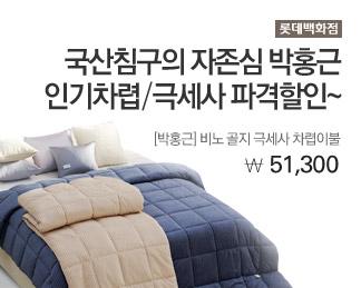 [롯데백화점] [박홍근]비노 골지 극세사 차렵이불 51,300원