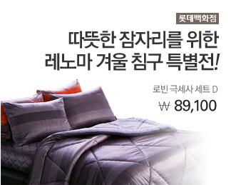 [롯데백화점] 레노마 겨울 침구 특별전! 스코티 극세사 세트 D 89,100원