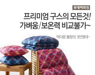 [롯데백화점] 프리미엄 구스 덕다운블랑킷 3만원대~