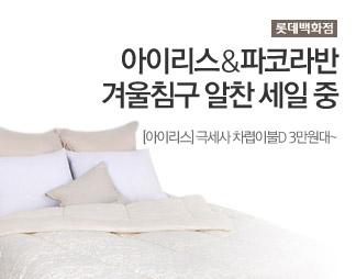 [롯데백화점] 아이리스극세사 차렵이불D 3만원대~
