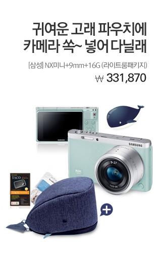 [삼성] NX미니+9mm+16G (라이트룸패키지) ₩ 331,87