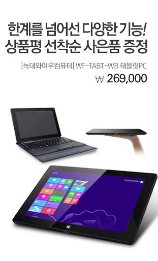 [늑대와여우컴퓨터] WF-TABT-WB 태블릿PC ₩ 269,000