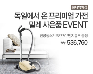 롯데백화점 밀레 진공청소기S8330 먼지봉투증정 536,760