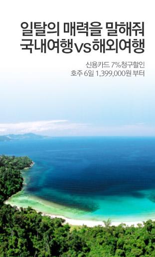 겨울별빛축제 15,900원 코타키나발루 80만원대~