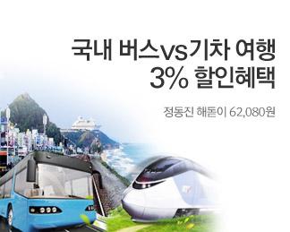 국내 버스vs기차 여행/3% 할인혜택/정동진 해돋이 62,080원