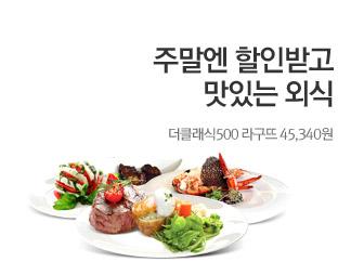 주말엔 할인받고  맛있는 외식 더클래식500 라구뜨 45,340원