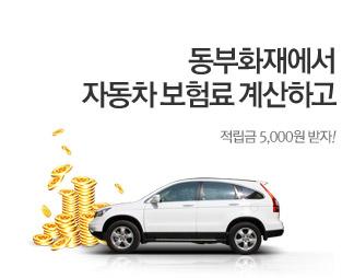 동부화재에서 자동차보험료 계산하고 적립금 5,000원 받자!