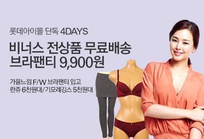 롯데아이몰 단독 4DAYS 비너스 전상품 무료배송 브라팬티 9,900원! 가을느낌! F/W 브라팬티 입고! 란쥬6천원대/기모레깅스5천원대~