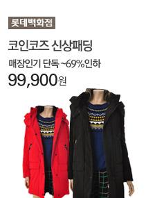 와우 1번째 [롯데백화점] 코인코즈 신상패딩! 매장인기 단독 ~69%인하!  99,900원