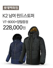 와우 2번째 [롯데백화점] K2 남여 윈드스토퍼 VT-8000+양말증정 228,000원