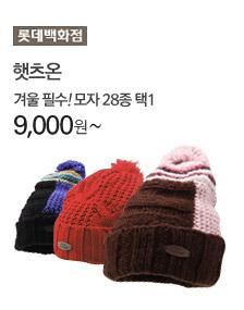 와우 1번째 [롯데백화점] 엠폴햄 득템찬스! 2014 신상품 맥시멈점퍼 136,000원